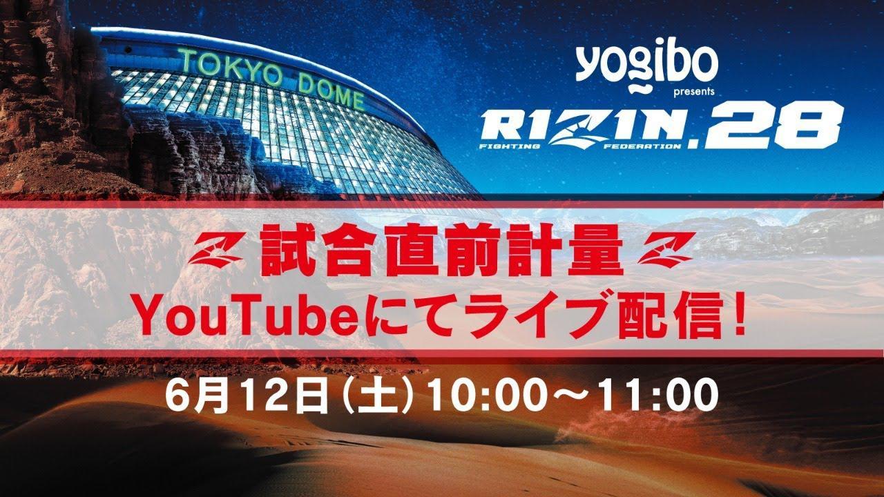 画像: Yogibo presents RIZIN.28 試合直前計量 youtu.be
