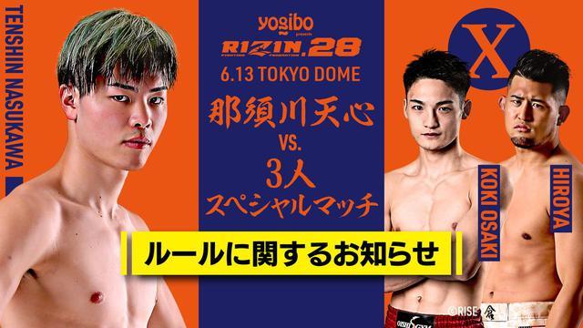 画像: 「那須川天心vs.3人スペシャルマッチ」のルールについて - RIZIN FIGHTING FEDERATION オフィシャルサイト