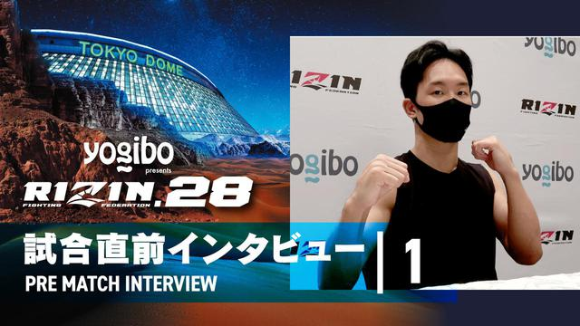 画像: 朝倉未来、クレベル、弥益ドミネーター他 Yogibo presents RIZIN.28 試合前インタビュー Vol.1 - RIZIN FIGHTING FEDERATION オフィシャルサイト