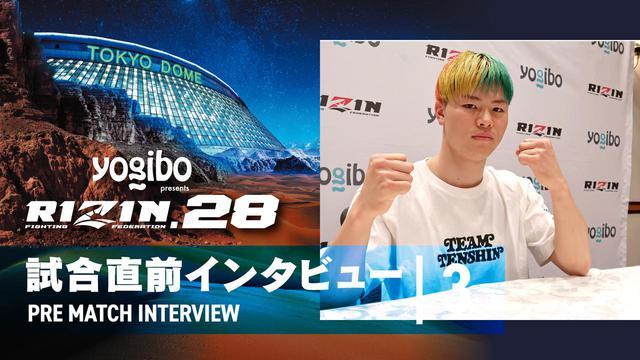 画像: 那須川天心、HIROYA、スダリオ剛 他 Yogibo presents RIZIN.28 試合前インタビュー Vol.3 - RIZIN FIGHTING FEDERATION オフィシャルサイト