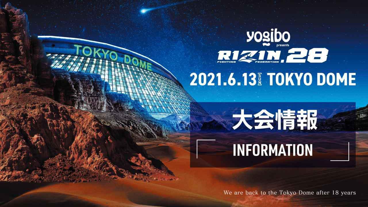 画像: Yogibo presents RIZIN.28(東京ドーム大会)大会情報/チケット情報 - RIZIN FIGHTING FEDERATION オフィシャルサイト