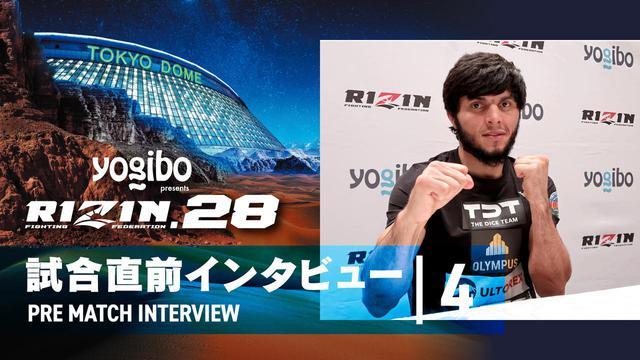 画像: ムサエフ、ケラモフ、扇久保 他 Yogibo presents RIZIN.28 試合前インタビュー Vol.4 - RIZIN FIGHTING FEDERATION オフィシャルサイト