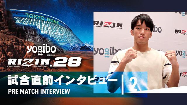 画像: 朝倉海、渡部、石渡、井上 Yogibo presents RIZIN.28 試合前インタビュー Vol.2 - RIZIN FIGHTING FEDERATION オフィシャルサイト