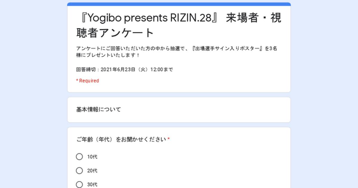 画像: 『Yogibo presents RIZIN.28』 来場者・視聴者アンケート