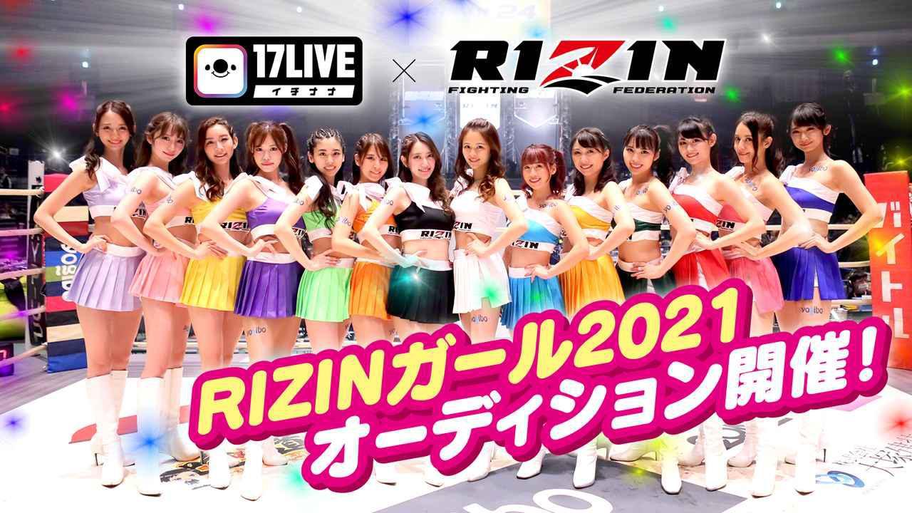 画像: 17LIVE×RIZIN RIZINガール2021 オーディション開催決定!今回は17LIVEとコラボ!! - RIZIN FIGHTING FEDERATION オフィシャルサイト