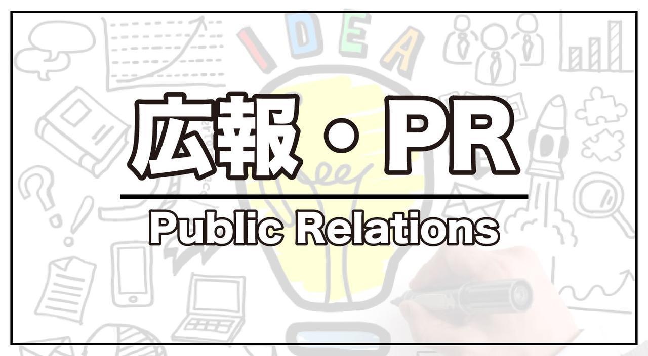 画像: 広報・PR