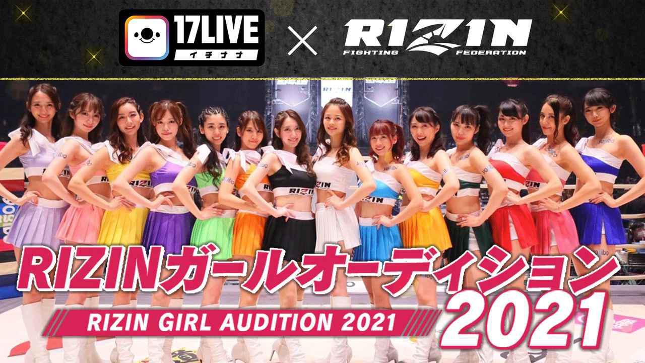画像: RIZINガールオーディション2021!17LIVEイベント開始!6/12(土)まで - RIZIN FIGHTING FEDERATION オフィシャルサイト