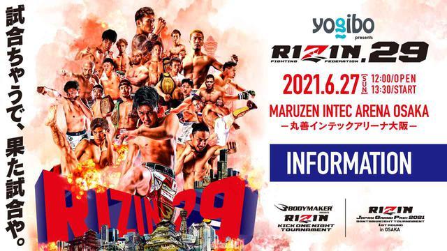画像: Yogibo presents RIZIN.29 INFORMATION