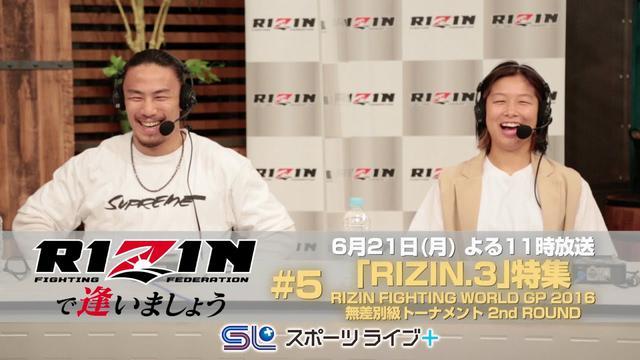 画像: 「RIZINで逢いましょう」〜RIZIN.3〜 by スカパー! | トレーラー youtu.be