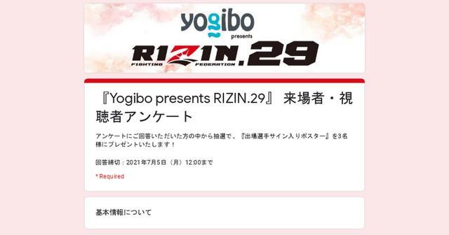 画像: 『Yogibo presents RIZIN.29』 来場者・視聴者アンケート