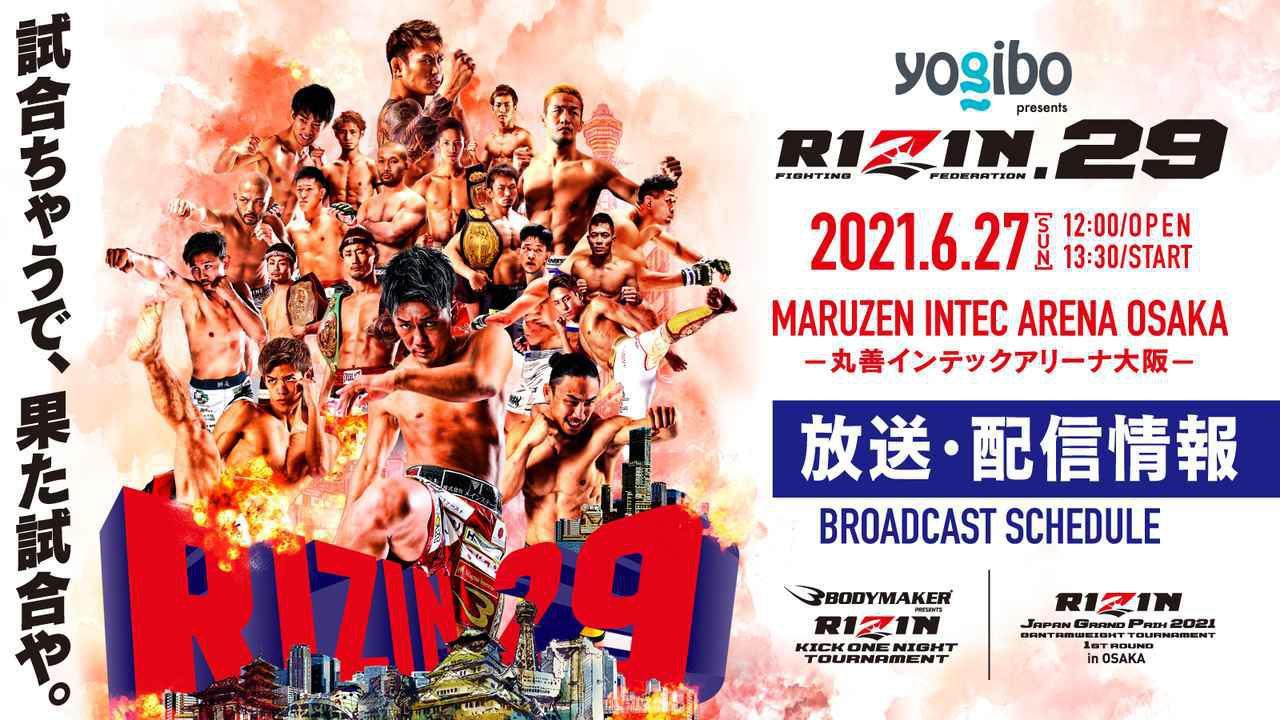 画像: 放送・配信情報 Yogibo presents RIZIN.29