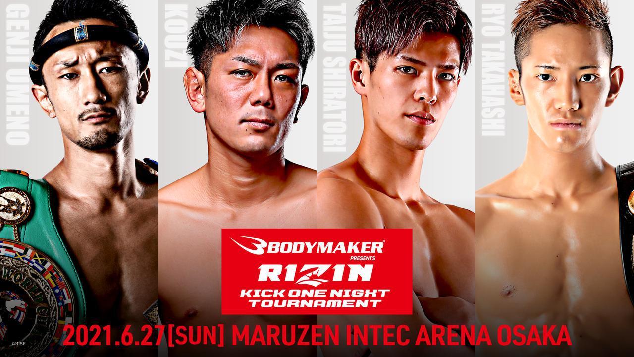 画像: 第13試合 BODYMAKER presents RIZIN KICK ワンナイトトーナメント 決勝戦