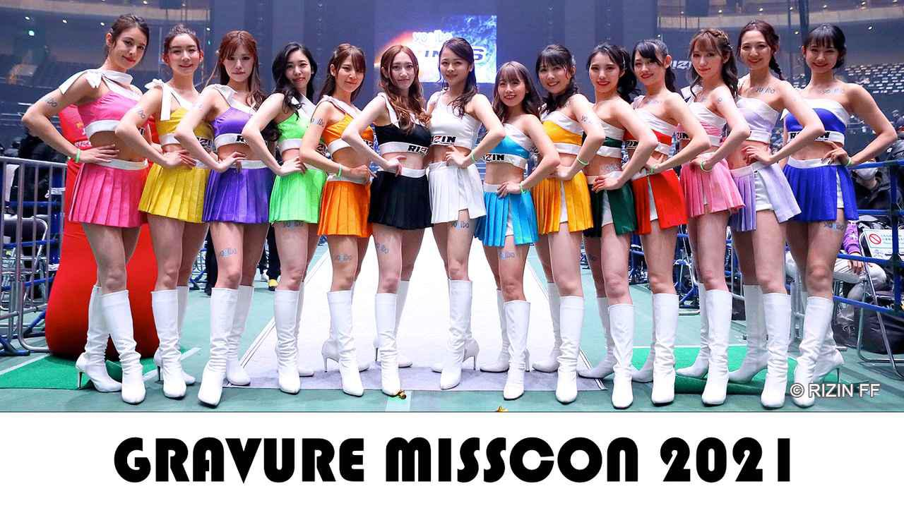 画像: 6/26(土)からGRAVURE MISSCON 2021のWEB投票が開始!