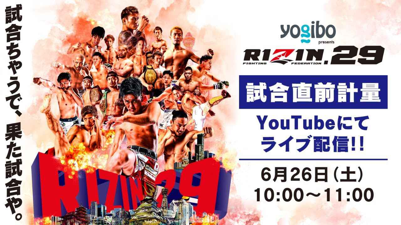 画像: Yogibo presents RIZIN.29 試合直前計量 youtu.be