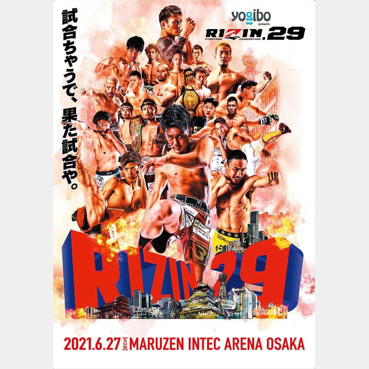 画像: 「Yogibo presents RIZIN.29」オリジナルマグネットシート ※画像はイメージです。