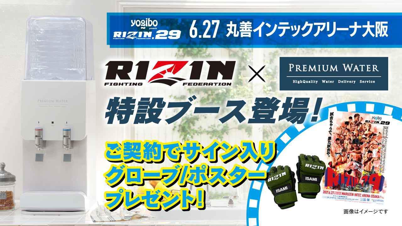 画像: 「プレミアムウォーター×RIZIN」特別販売ブースがRIZIN.29に出店決定! jp.rizinff.com