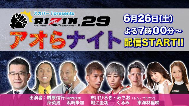 画像: スカパー!presents RIZIN.29 アオらナイト youtu.be