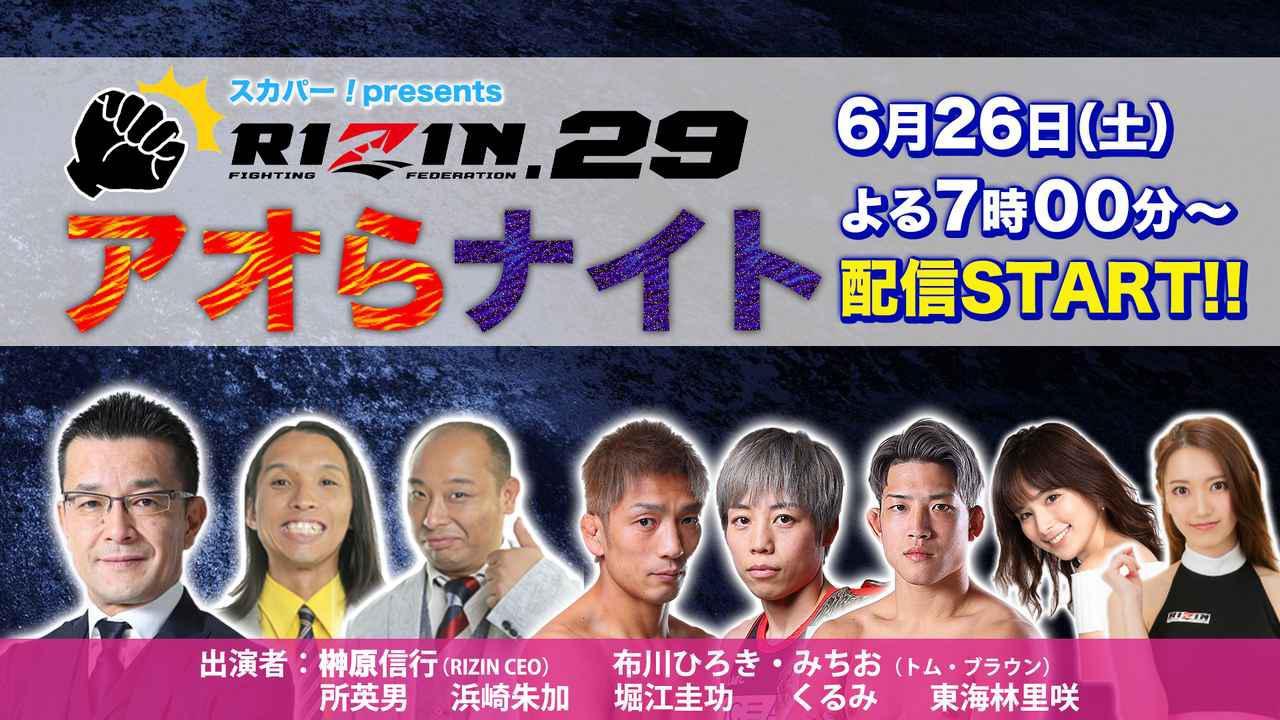画像: 6/26(土)19時よりライブ配信!浜崎、所、堀江がゲストで登場!スカパー!RIZIN.29直前番組 - RIZIN FIGHTING FEDERATION オフィシャルサイト