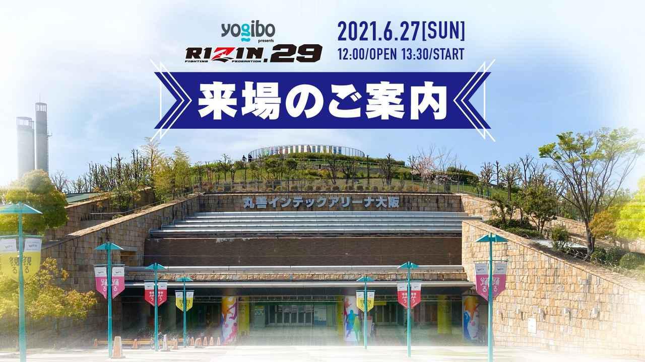 画像: 来場のご案内 Yogibo presents RIZIN.29 - RIZIN FIGHTING FEDERATION オフィシャルサイト