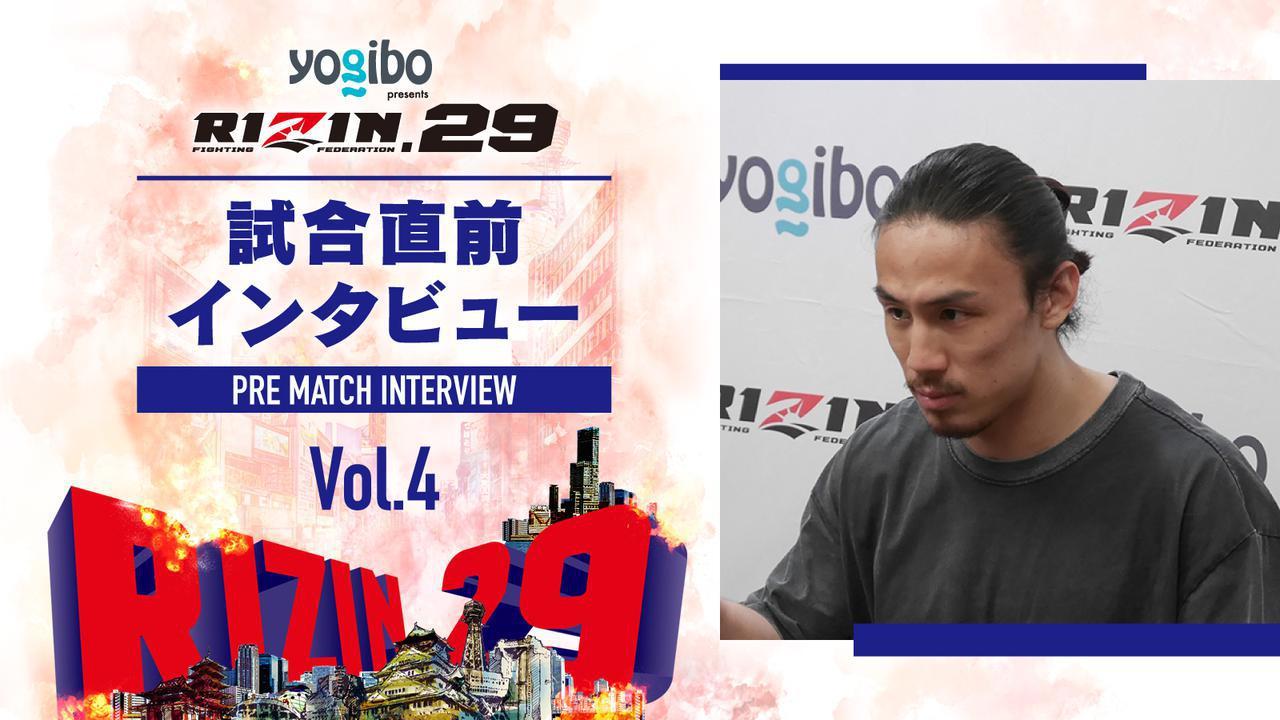 画像: 矢地、川名、中村他 Yogibo presents RIZIN.29 試合前インタビュー vol.4 - RIZIN FIGHTING FEDERATION オフィシャルサイト
