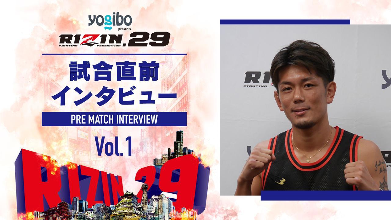 画像: 皇治、梅野、白鳥、髙橋 Yogibo presents RIZIN.29 試合前インタビュー vol.1 - RIZIN FIGHTING FEDERATION オフィシャルサイト