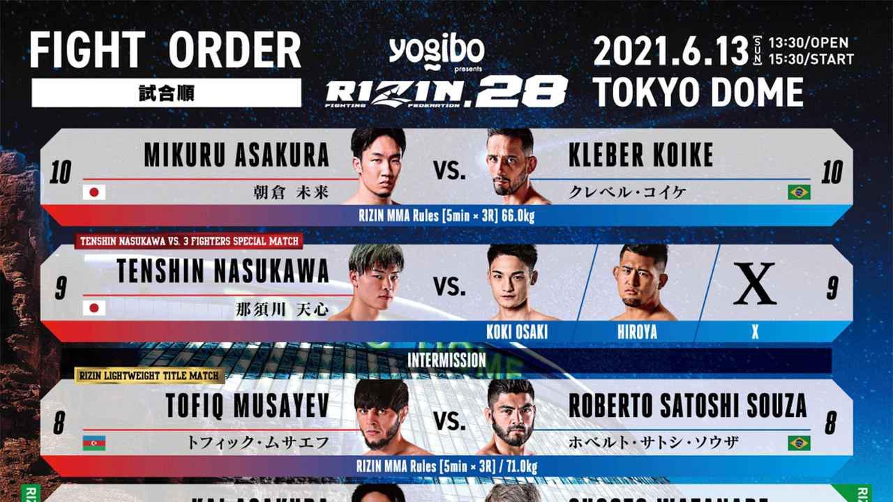 画像: Fight Order for RIZIN.28 released, Tenshin Nasukawa to face 3 opponents in 1 night, Damien Brown confirmed for commentary debut. - RIZIN FIGHTING FEDERATION オフィシャルサイト