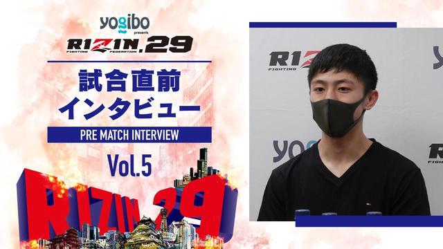 画像: 吉成、植山、山畑他 Yogibo presents RIZIN.29 試合前インタビュー vol.5 - RIZIN FIGHTING FEDERATION オフィシャルサイト