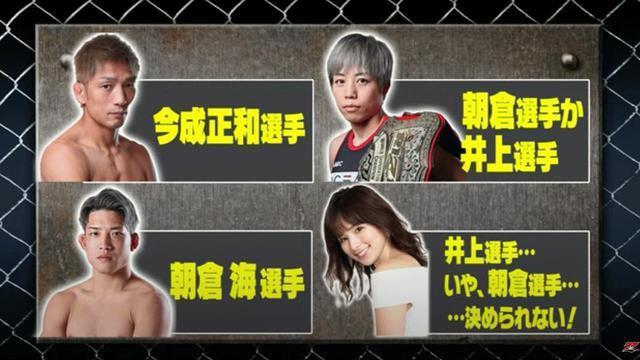 画像: 浜崎、所、堀江、くるみがバンタム級GP優勝者を予想!