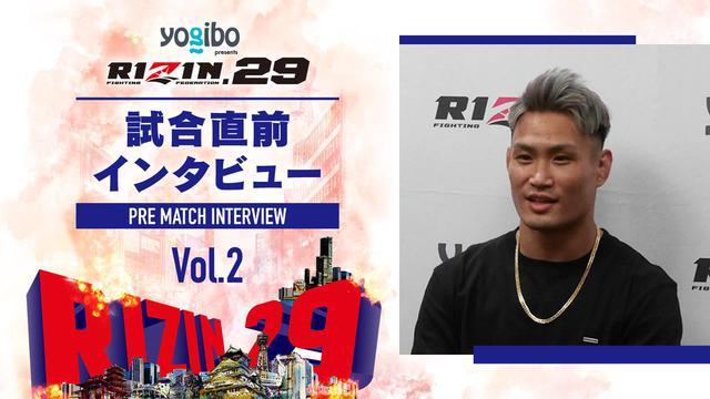 画像: 金太郎、伊藤、大塚、獅庵 Yogibo presents RIZIN.29 試合前インタビュー vol.2 - RIZIN FIGHTING FEDERATION オフィシャルサイト