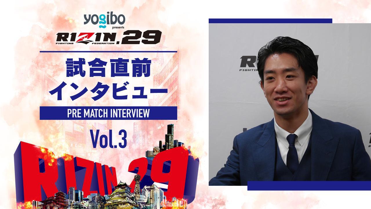 画像: 瀧澤、今成、倉本、ヤマニハ Yogibo presents RIZIN.29 試合前インタビュー vol.3 - RIZIN FIGHTING FEDERATION オフィシャルサイト