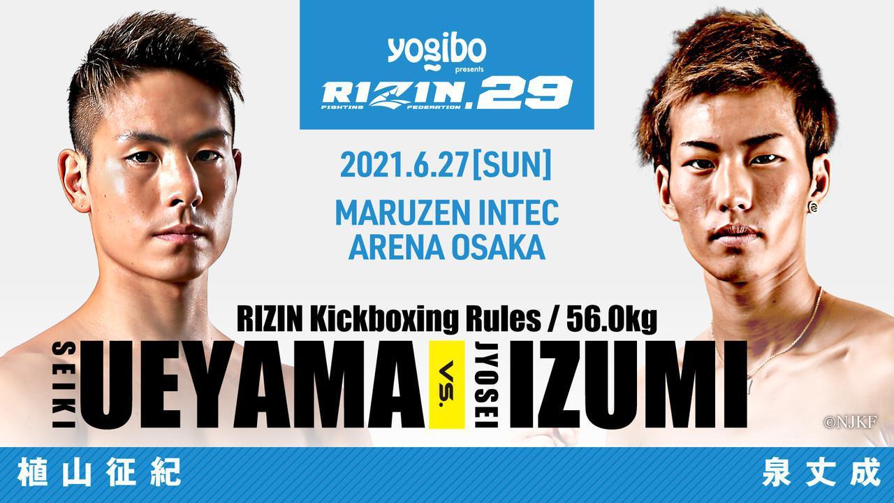 2021年6月27日RIZIN 29期 – 对阵[赛后视频] RIZIN Fighting Federation