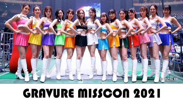 画像: 6/20締め切り!RIZINガール2021になれるチャンス!「RIZINガール2021」オーディション開催中! - RIZIN FIGHTING FEDERATION オフィシャルサイト