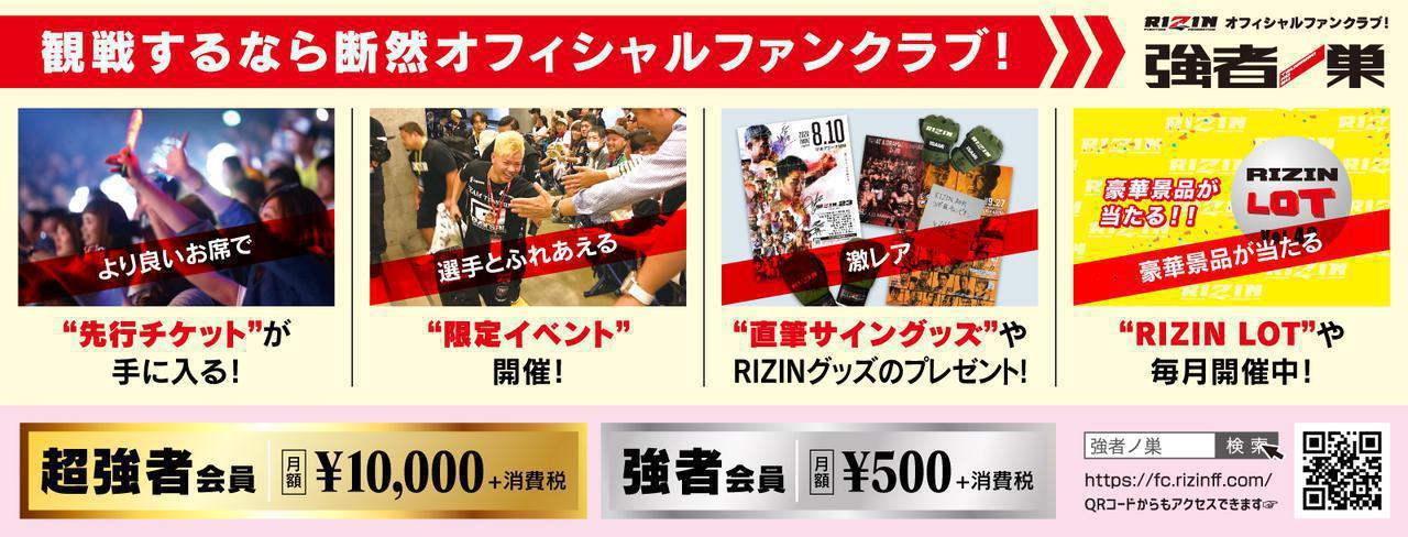 画像: RIZIN FF オフィシャルファンクラブサイト 強者ノ巣 rizinff.futureartist.net