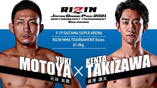 画像: バンタム級トーナメント 2回戦/元谷友貴 vs. 瀧澤謙太