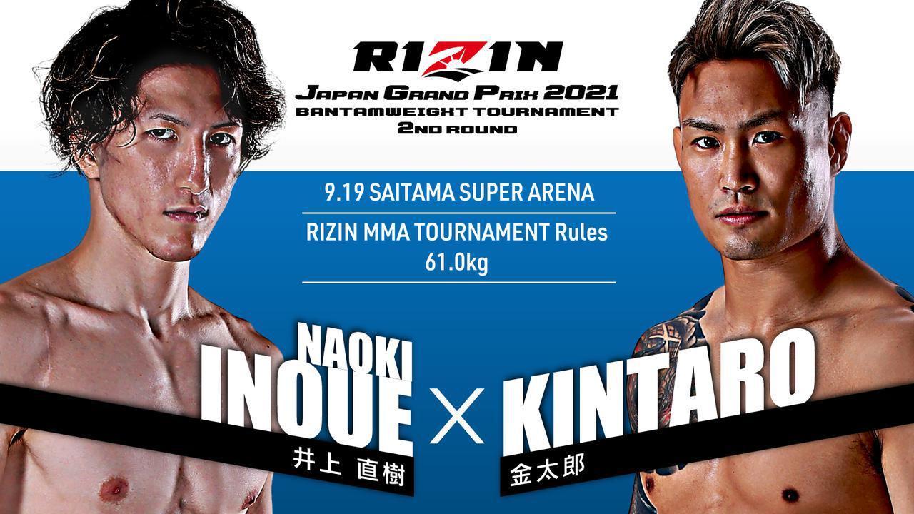 画像: バンタム級トーナメント 2回戦/井上直樹 vs. 金太郎