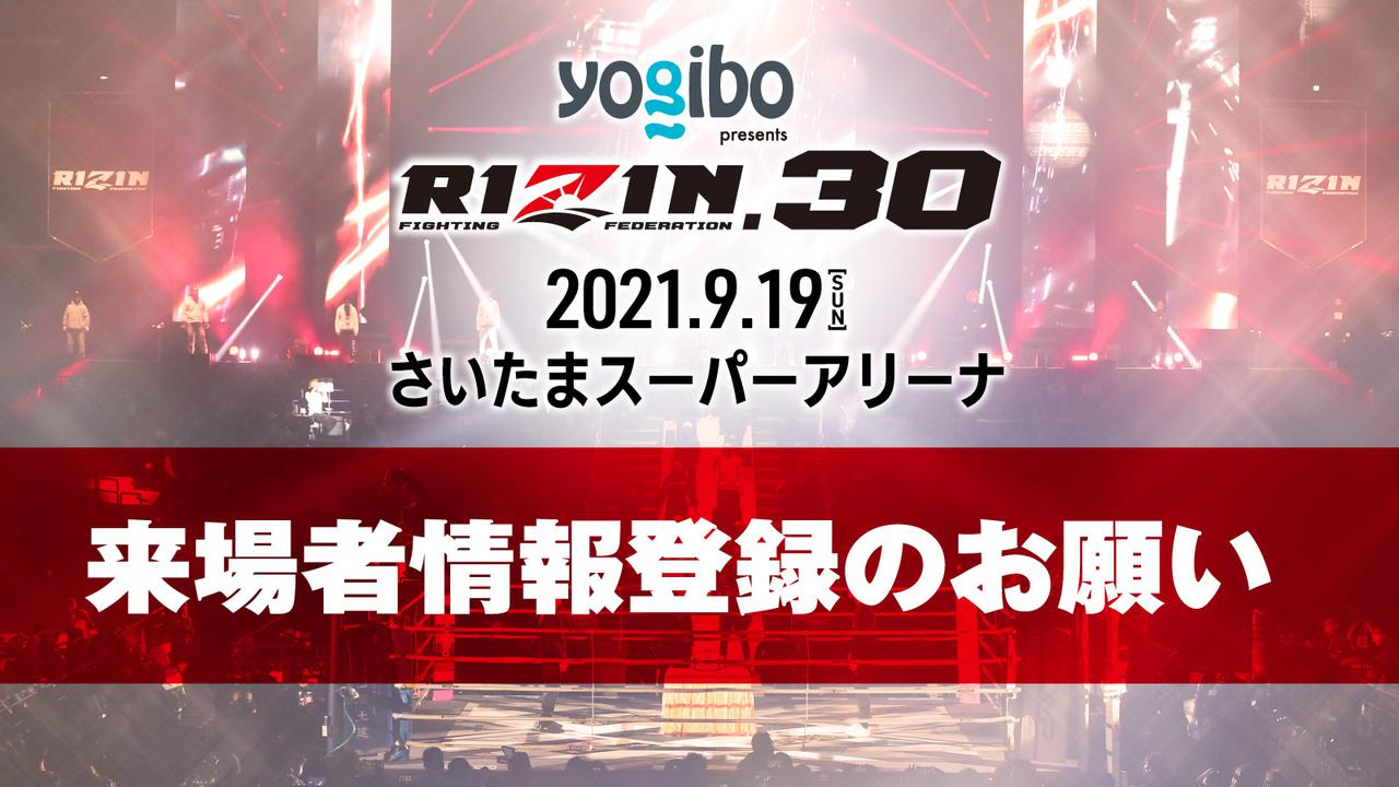 画像: Yogibo presents RIZIN.30 さいたまスーパーアリーナ大会 来場者情報登録フォーム