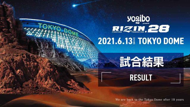 画像: Yogibo presents RIZIN.28 試合結果一覧 - RIZIN FIGHTING FEDERATION オフィシャルサイト