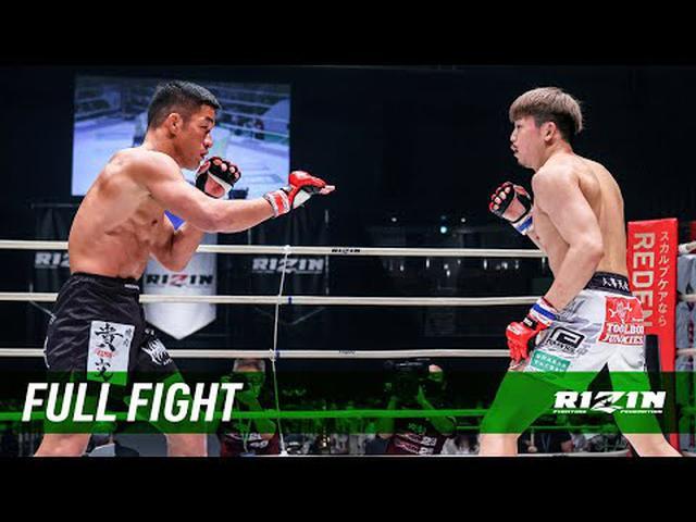 画像: Full Fight   大塚隆史 vs. 獅庵 / Takafumi Otsuka vs. Shian - RIZIN.29 youtu.be
