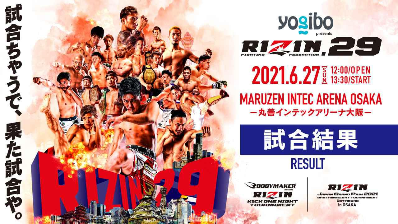 画像: Yogibo presents RIZIN.29 試合結果一覧 - RIZIN FIGHTING FEDERATION オフィシャルサイト