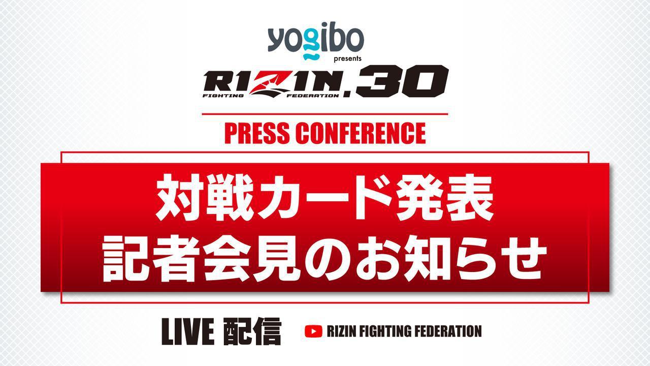 画像: 7/20(火)14:00よりLIVE配信!Yogibo presents RIZIN.30 対戦カード発表記者会見のお知らせ - RIZIN FIGHTING FEDERATION オフィシャルサイト