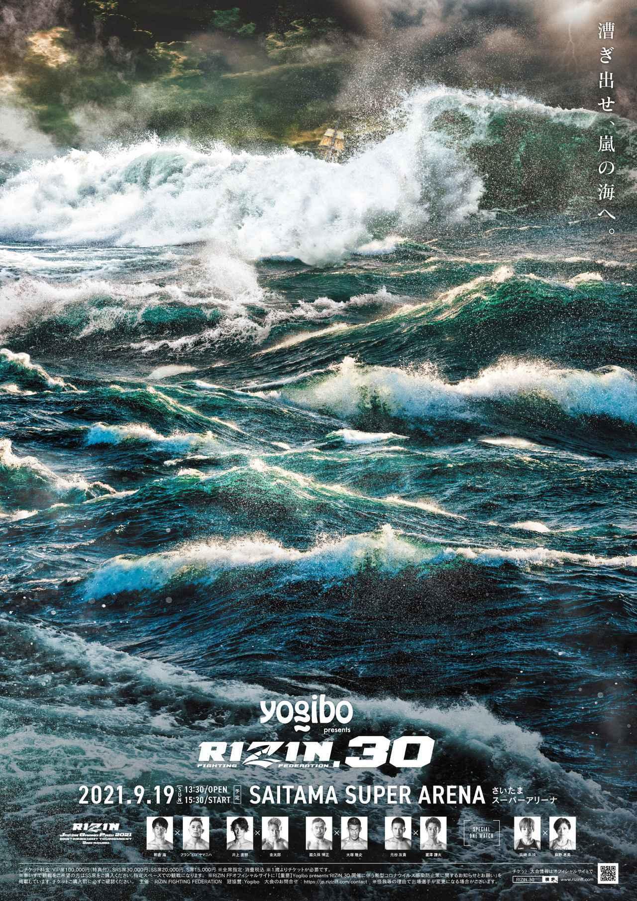 画像: Yogibo presents RIZIN.30 ポスタービジュアル完成!