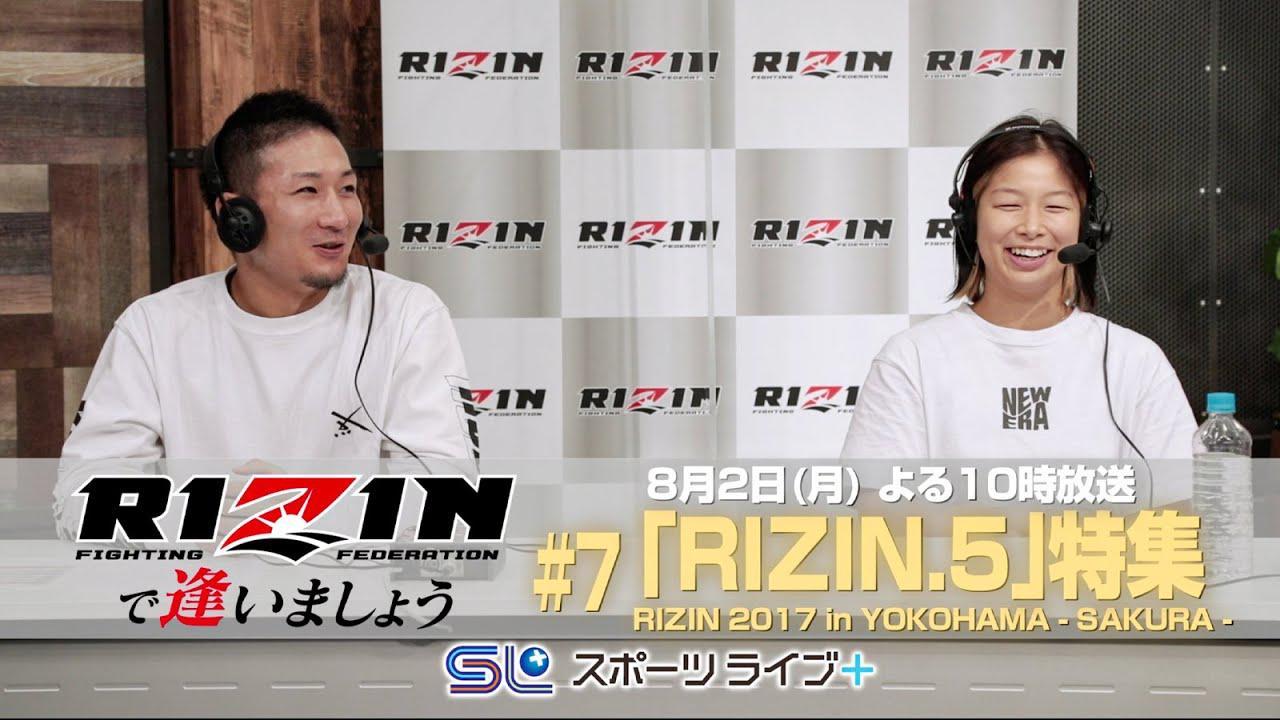 画像: 「RIZINで逢いましょう」〜RIZIN.5〜 by スカパー! | トレーラー youtu.be