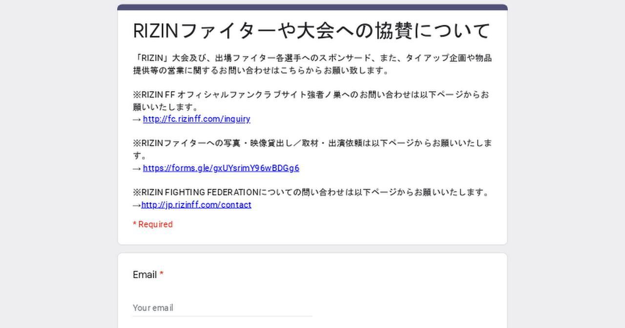 画像: RIZINファイターや大会への協賛 お問合せフォーム