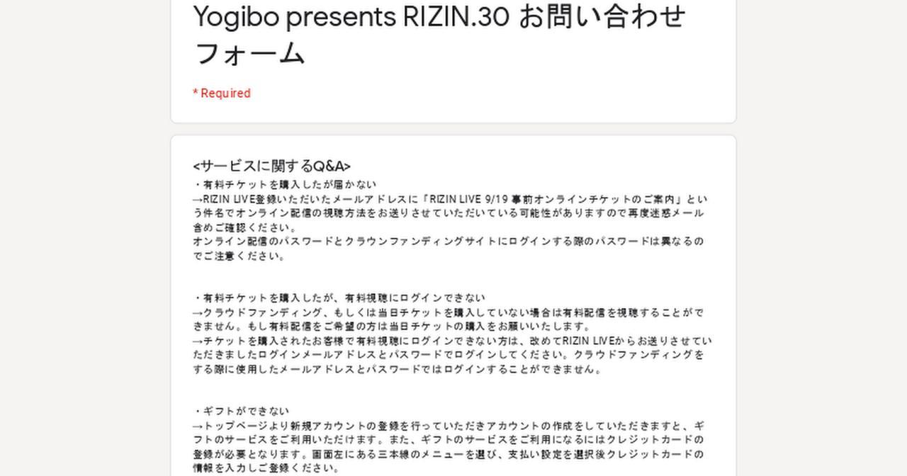 画像: Yogibo presents RIZIN.30 お問い合わせフォーム