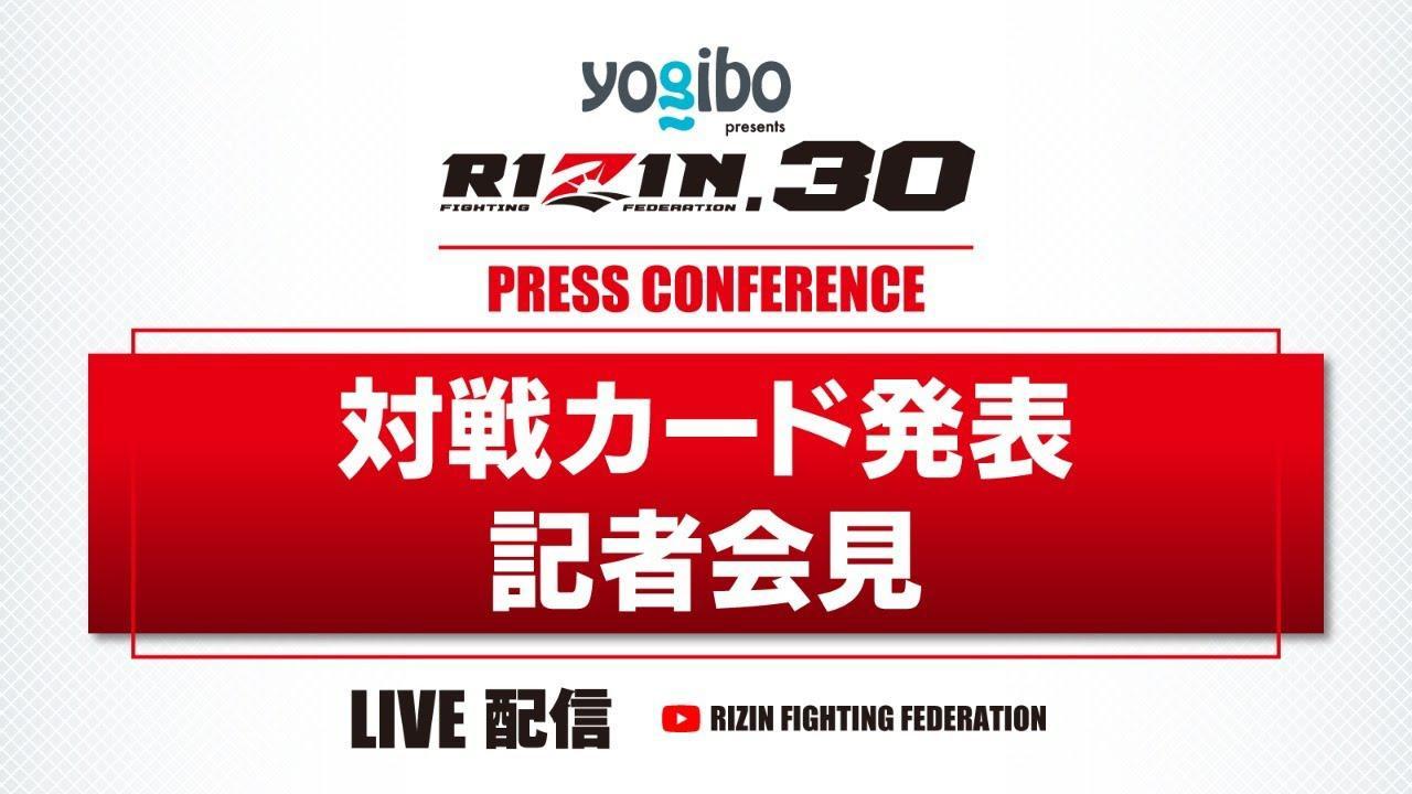 画像: Yogibo presents RIZIN.30 / 追加対戦カード発表記者会見 2021/08/11 youtu.be