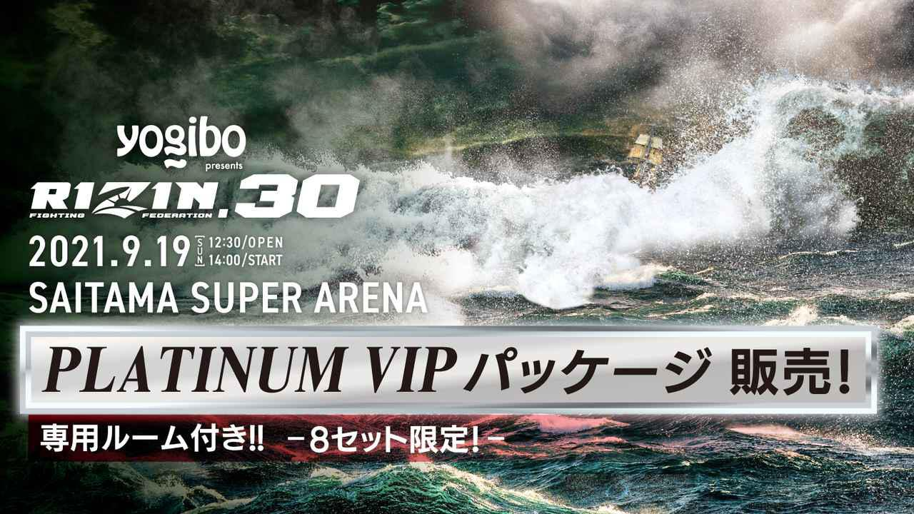 画像: 8セット限定!専用ルーム付き『PLATINUM VIPパッケージ』販売!Yogibo presents RIZIN.30 - RIZIN FIGHTING FEDERATION オフィシャルサイト