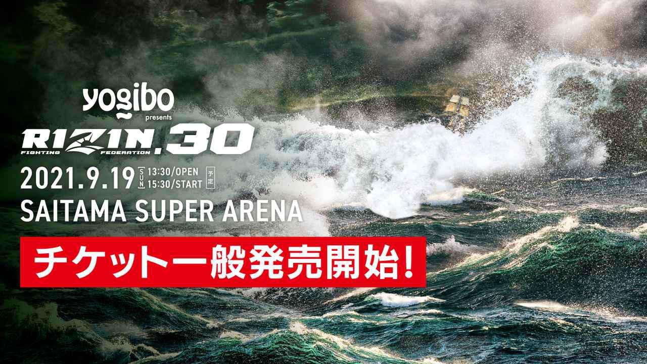 画像: 8/8(日)10時よりYogibo presents RIZIN.30のチケット一般発売スタート! - RIZIN FIGHTING FEDERATION オフィシャルサイト