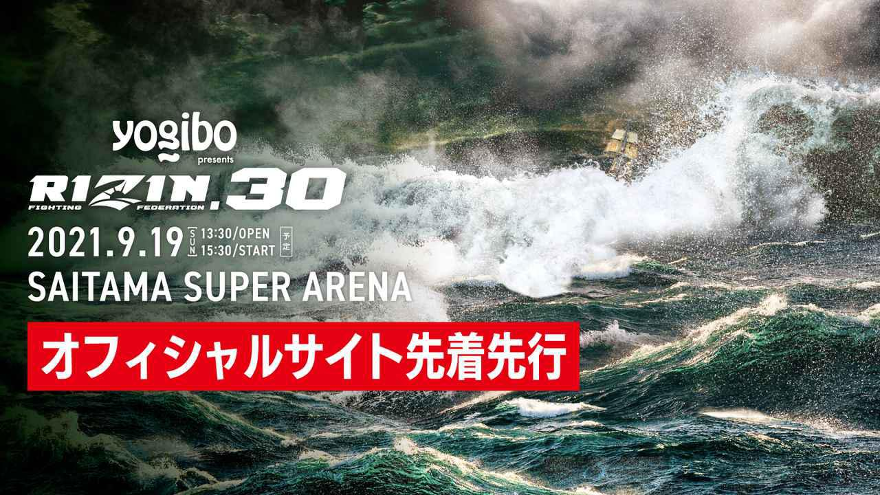 画像: 7/30(金)12時より受付スタート!Yogibo presents RIZIN.30 オフィシャルサイト先着先行チケット - RIZIN FIGHTING FEDERATION オフィシャルサイト