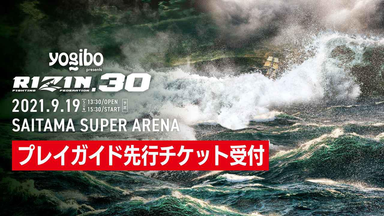 画像: 8/7(土)まで!Yogibo presents RIZIN.30 プレイガイド先行チケット受付 - RIZIN FIGHTING FEDERATION オフィシャルサイト
