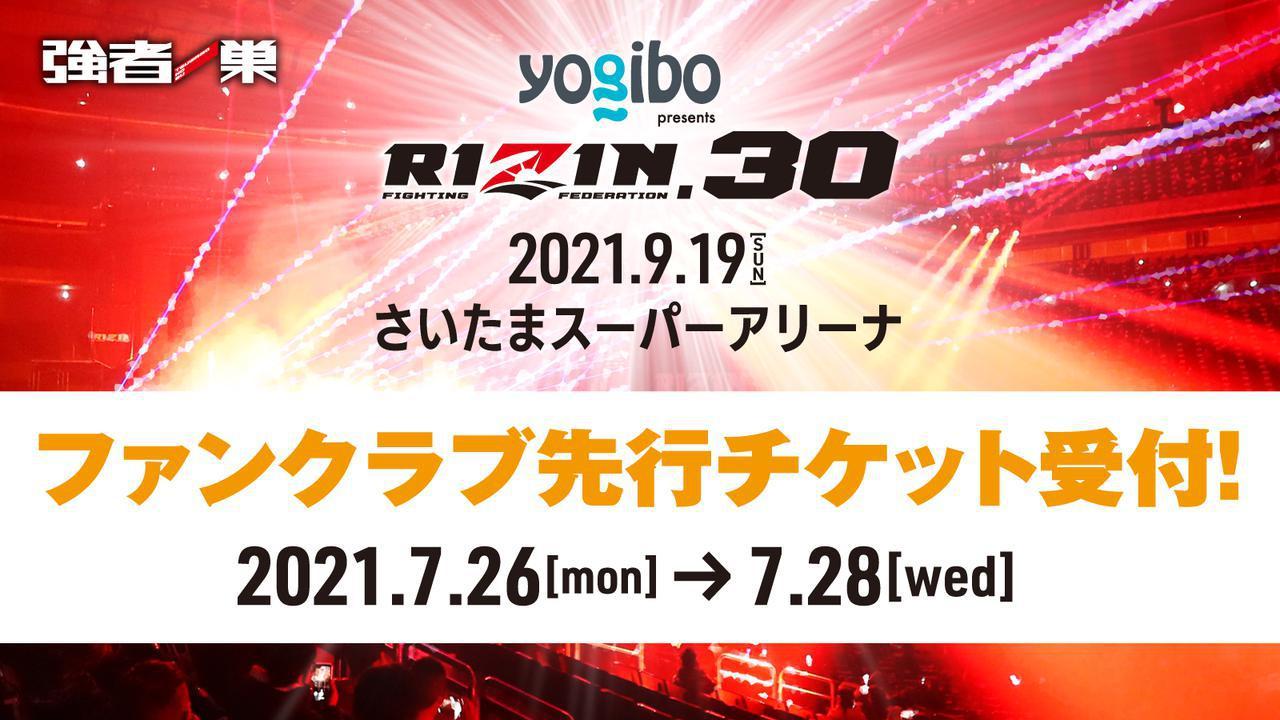 画像: 7/26(月)12時より受付スタート!Yogibo presents RIZIN.30ファンクラブ先行チケット受付! - RIZIN FIGHTING FEDERATION オフィシャルサイト